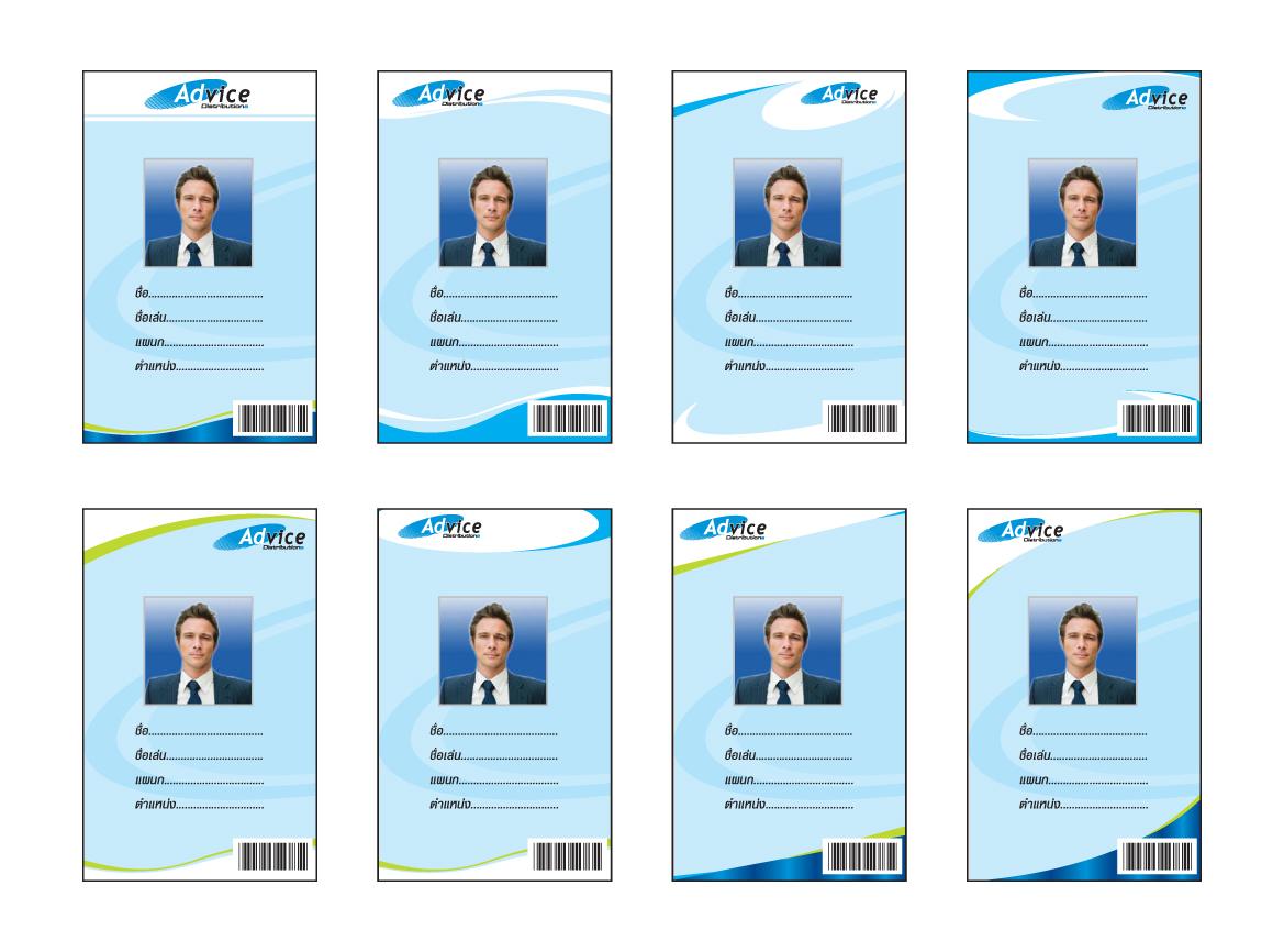 บัตรพนักงาน,Employee Card