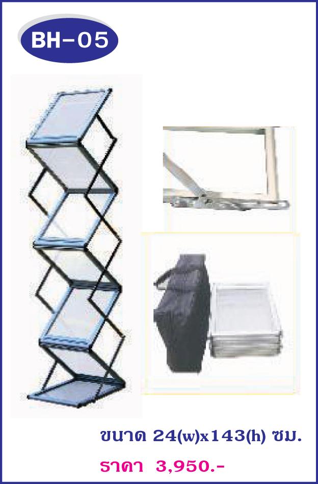 Brochure stand,ชั้นวางโบว์ชัว,Catalog stand,ชั้นใส่โบว์ชัว,ชั้นใส่แค็ทตาล๊อค,BH05