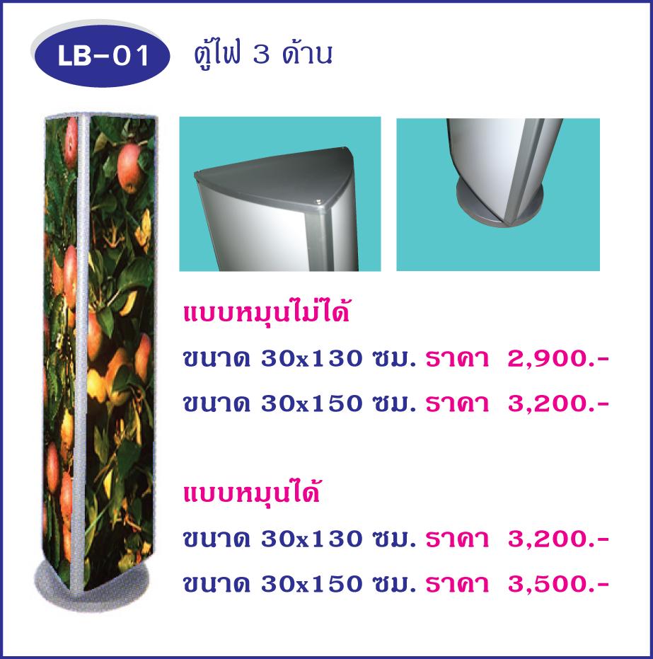 Lightbox,ตู้ไฟสำเร็จรูป,กล่องไฟสำเร็จรูป,LB01