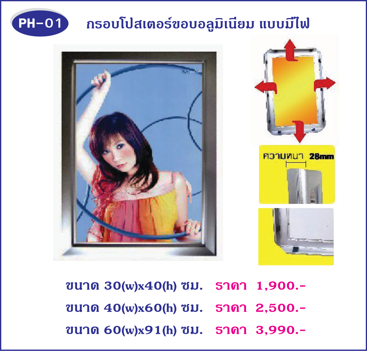 กรอบโปสเตอร์,กรอบใส่ภาพ,เฟรมใส่ภาพ,Poster Frame,Poster stand,PH01