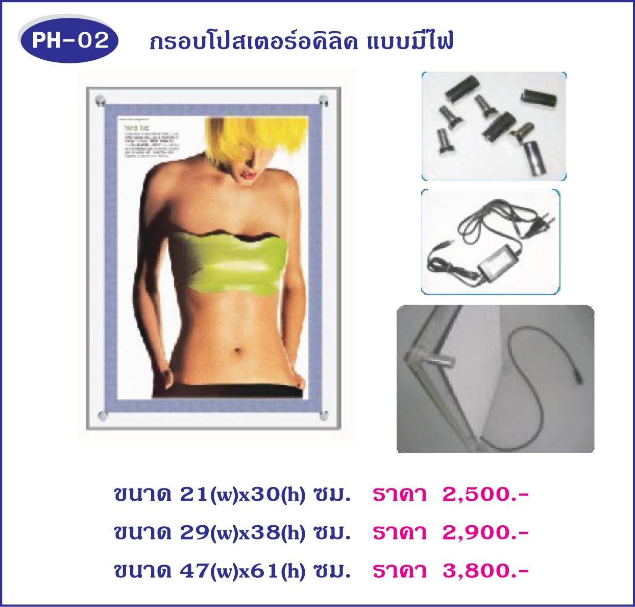 กรอบโปสเตอร์,กรอบใส่ภาพ,เฟรมใส่ภาพ,Poster Frame,Poster stand,PH02