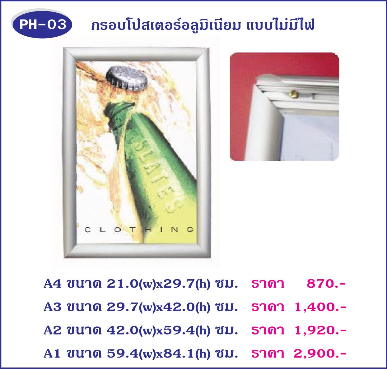 กรอบโปสเตอร์,กรอบใส่ภาพ,เฟรมใส่ภาพ,Poster Frame,Poster stand,PH03