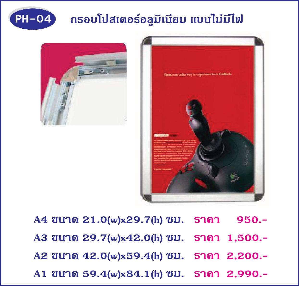 กรอบโปสเตอร์,กรอบใส่ภาพ,เฟรมใส่ภาพ,Poster Frame,Poster stand,PH04