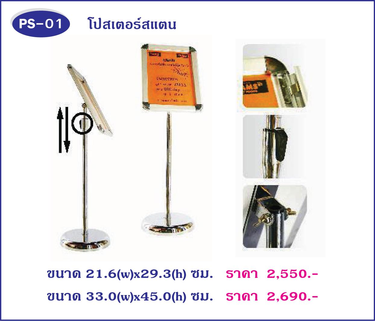 กรอบโปสเตอร์,กรอบใส่ภาพ,เฟรมใส่ภาพ,Poster Frame,Poster stand,PS01