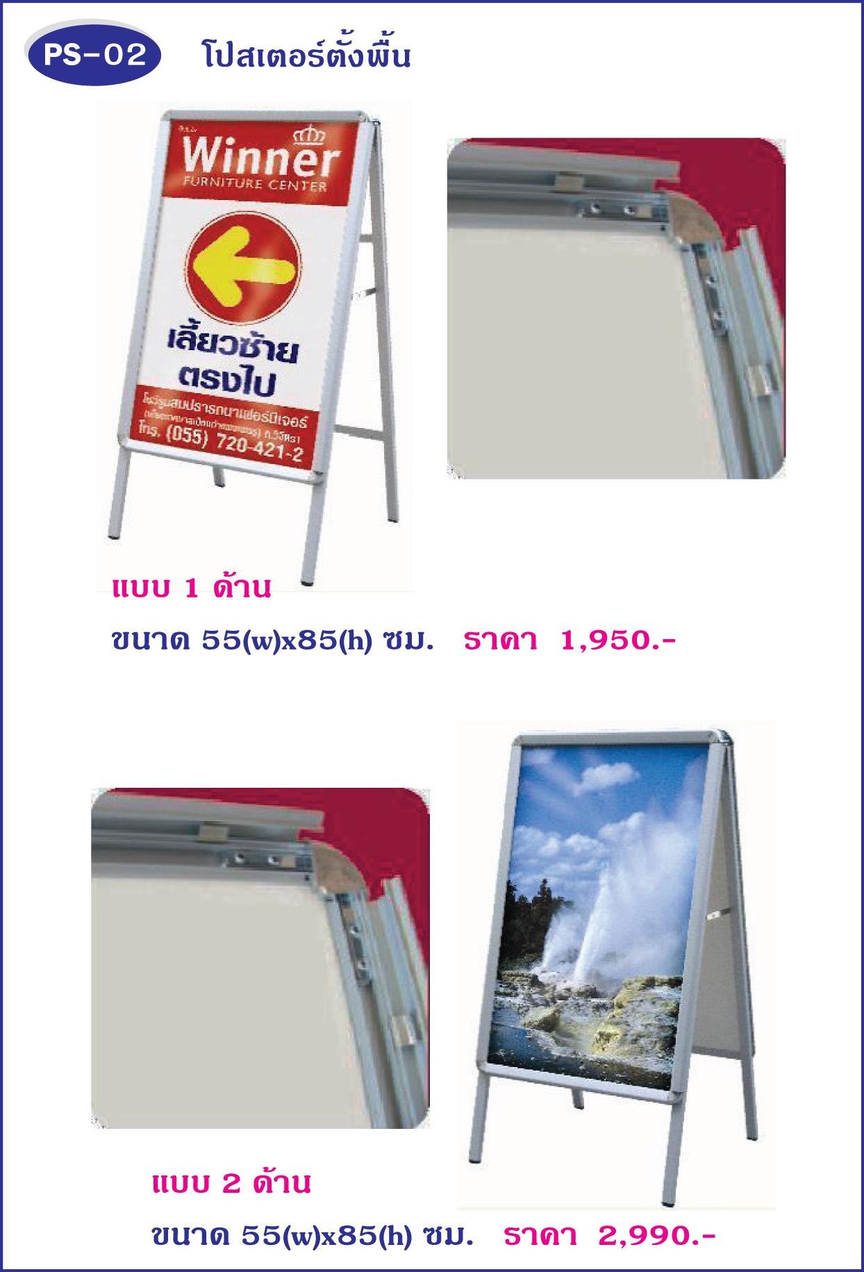 กรอบโปสเตอร์,กรอบใส่ภาพ,เฟรมใส่ภาพ,Poster Frame,Poster stand,PS02